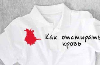как вывести кровь с футболки