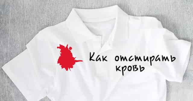 как отстирать кровь на футболке