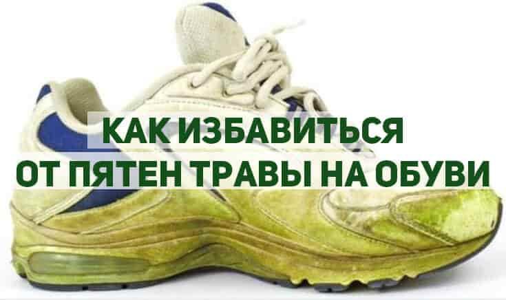 пятна травы на кроссовках