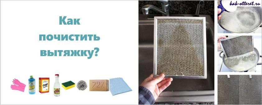Как почистить вытяжку от жира домашними методами