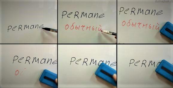 Чем оттереть перманентный маркер с доски