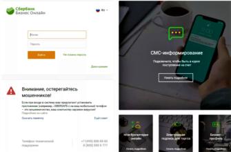 приложение сбер бизнес онлайн